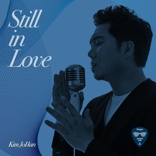 lirik-lagu-kim-jo-han-still-in-love-ec9584eca781ec9d80-beserta-terjemahan-indonesia.jpg ...